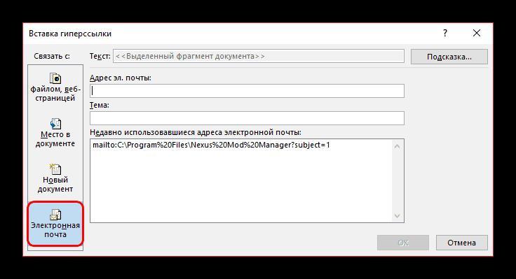 Связывание с электронной почтой при настройке гиперссылки в PowerPoint