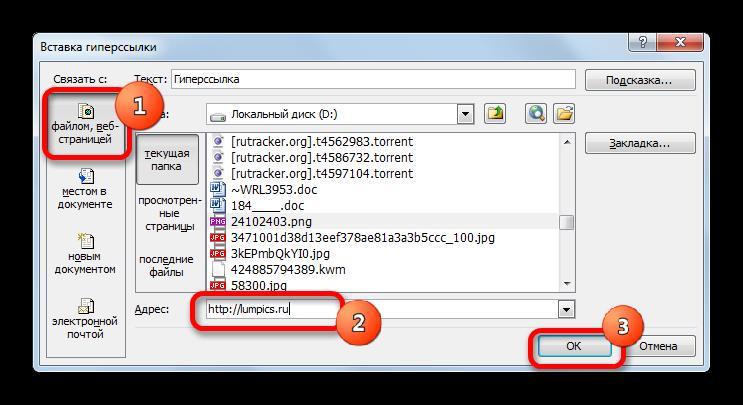 Вставка ссылки на сайт в окне вставки гиперссылки в Microsoft Excel