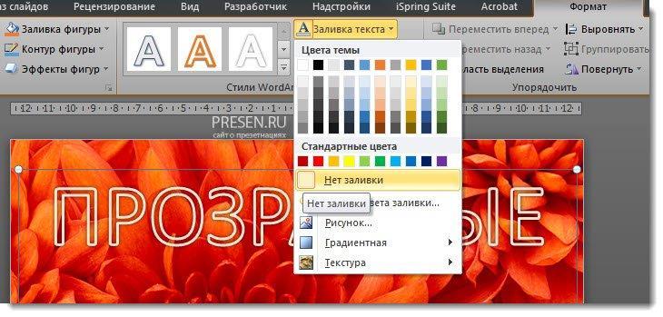 как в powerpoint сделать прозрачность картинки