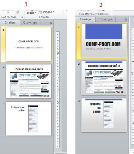 Как вставить слайд в презентацию PowerPoint