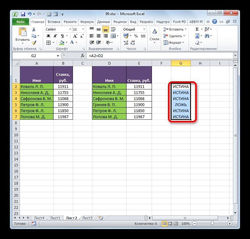 Результат расчета по всему столбцу в Microsoft Excel