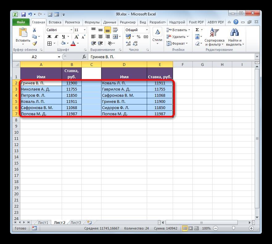 Выделение сравниваемых таблиц в Microsoft Excel