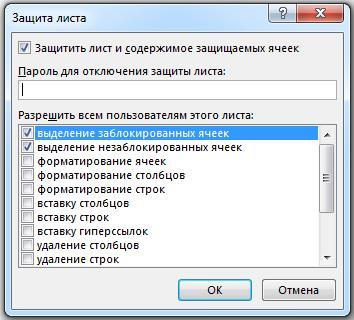 Защита листа Excel