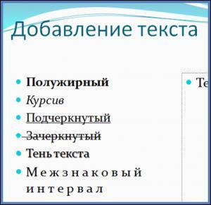 Начертание шрифта