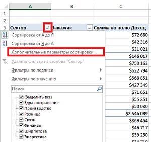 Рис. 4. Вызов команды Дополнительные параметры сортировки с помощью меню Сортировка и фильтры