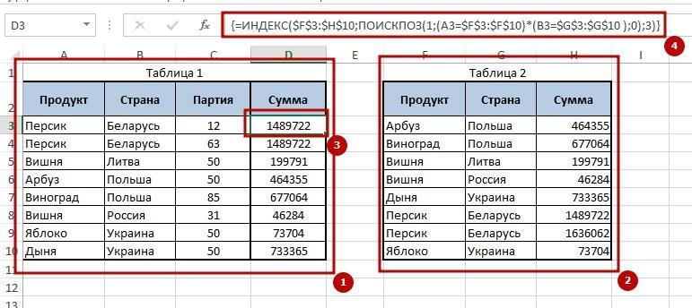 Function POISKPOZ 5 Как используется функция ПОИСКПОЗ в Excel