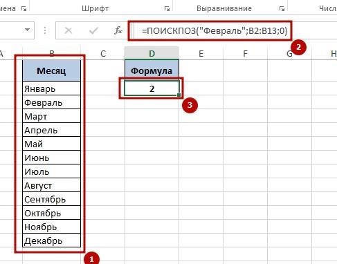 Function POISKPOZ 2 Как используется функция ПОИСКПОЗ в Excel