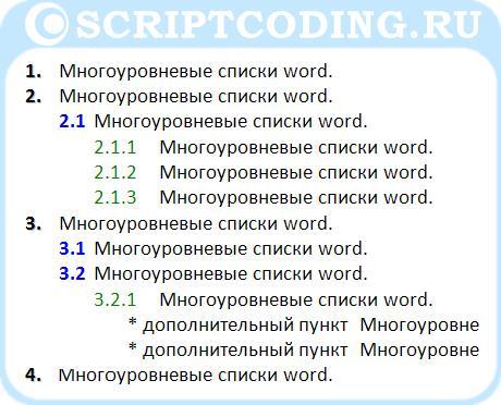 многоуровневый список программным путем в word