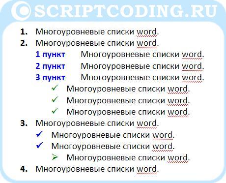 как в word программным путем создать список