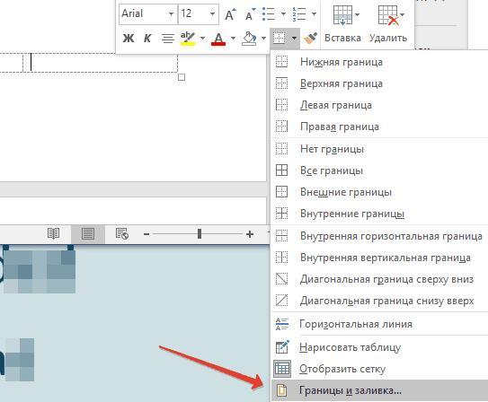 granitsyi-i-zalivka-yacheyki-so-strokoy-v-vord