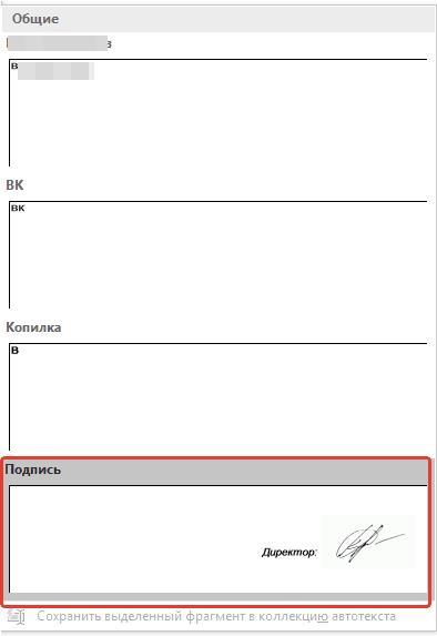 vyibor-avtoteksta-v-vord
