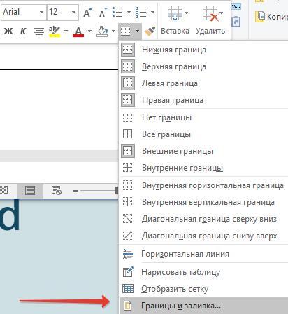 granitsyi-i-zalivka-v-vord