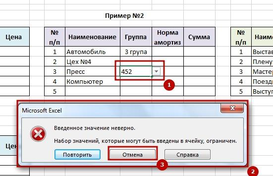 Vipadauchii spisok 6 Как в Excel сделать выпадающий список в ячейке