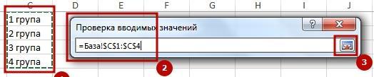 Vipadauchii spisok 4 Как в Excel сделать выпадающий список в ячейке