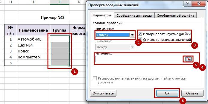 Vipadauchii spisok 3 Как в Excel сделать выпадающий список в ячейке