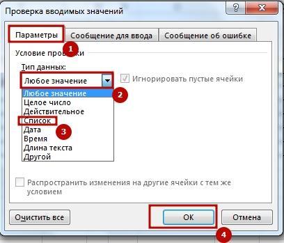 Vipadauchii spisok 2 Как в Excel сделать выпадающий список в ячейке