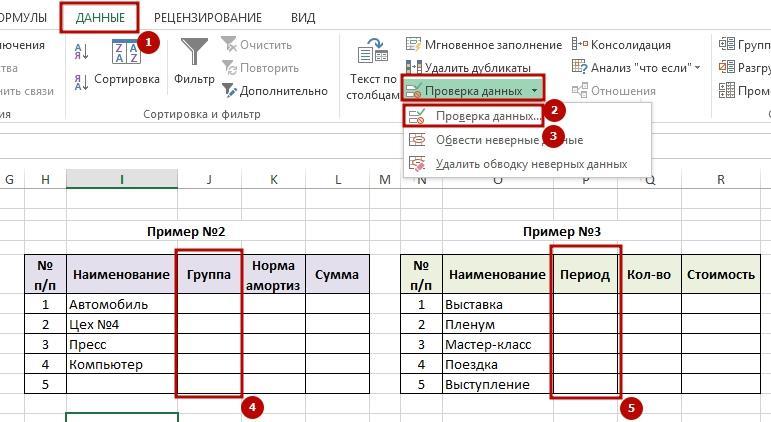 Vipadauchii spisok 1 Как в Excel сделать выпадающий список в ячейке