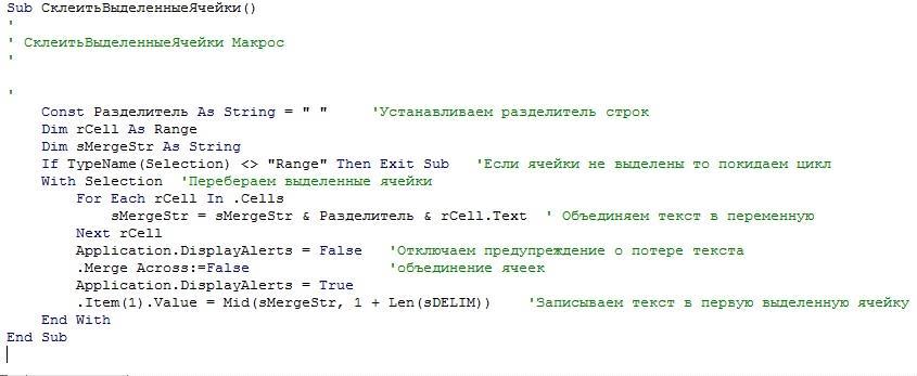 Объединение текста и склеивание ячеек с помощью VBA