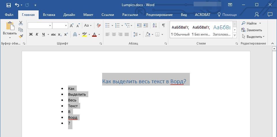 Выделить текст горячими клавишами в Word
