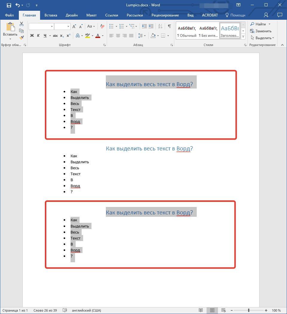 Выделить фрагмент текста в Word