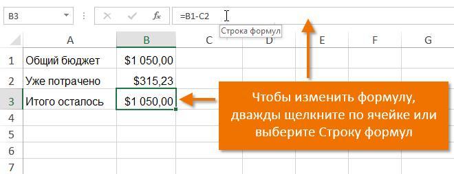 Редактирование формул в Excel