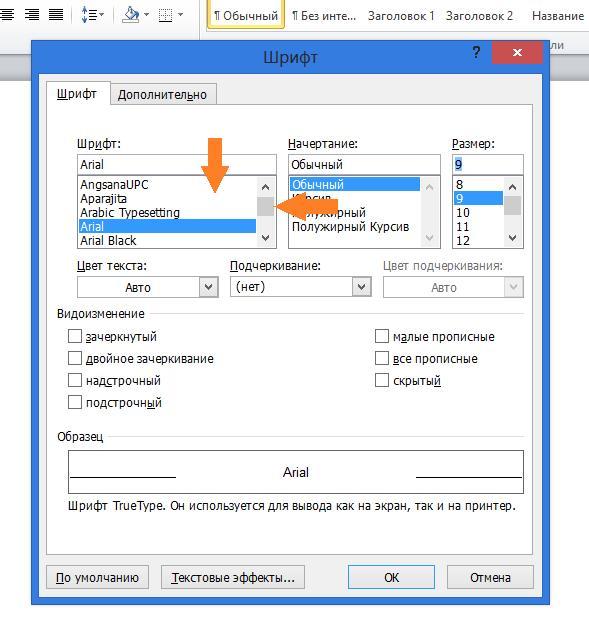 Как настроить шрифт по умолчанию в Word 2010