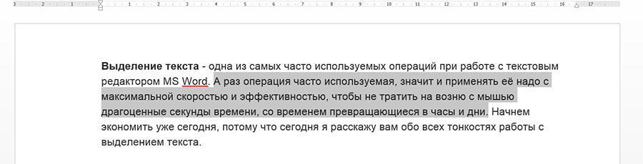 Самое простое выделение текста в MS Word. Способы выделения текста в MS Word