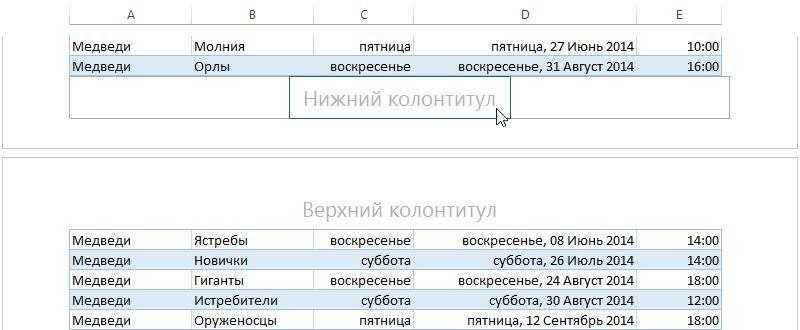 Вставка колонтитулов в Excel