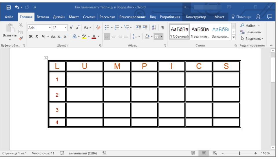 уменьшить строки и столбцы таблицы в word