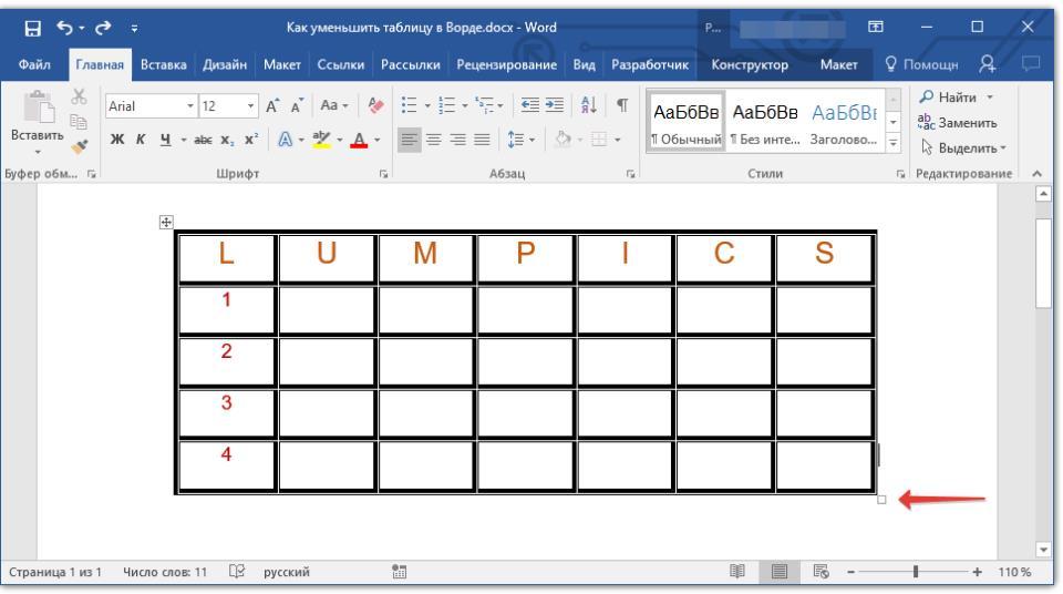 маркер перемещения таблицы в word