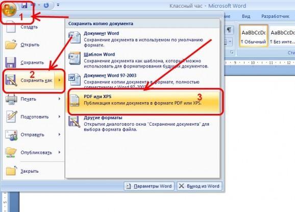 Сохранить в Word 2007 как PDF