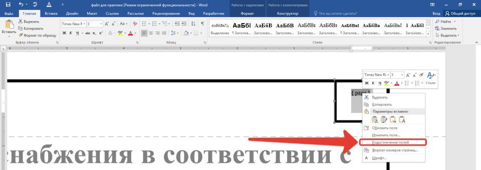 символ вместо номера страницы