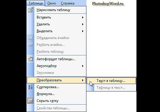 Преобразовать текст в таблицу в Word 2003