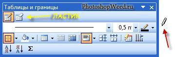 Нарисовать таблицу в Word 2003
