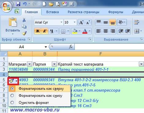 параметры добавления пустой строки