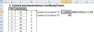 1-sum-alternative-rows-columns-excel - копия