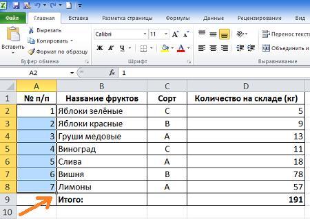 Как в Excel быстро пронумеровать строки таблицы