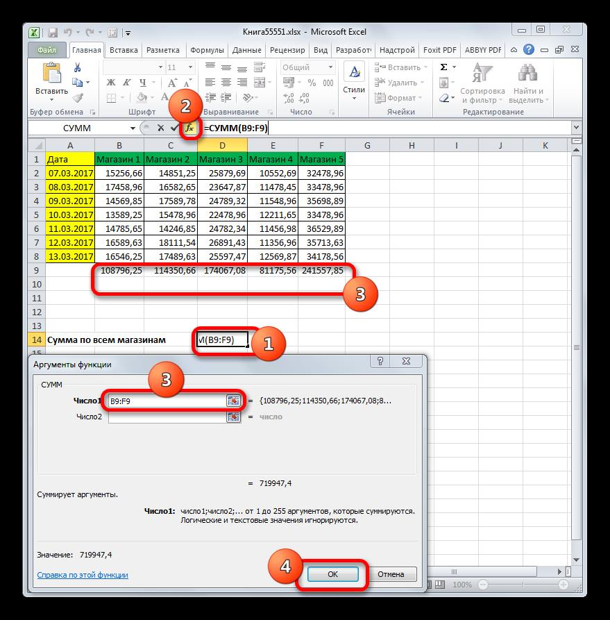 Окно аргументов функции СУММ в программе Microsoft Excel