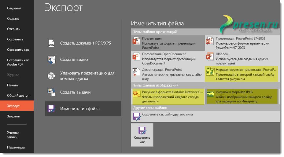 Экспорт слайда презентации в изображение