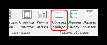 Образцы шаблона в PowerPoint