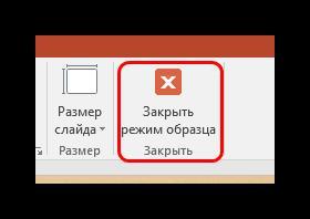 Закрытие режима редактирования шаблонов в PowerPoint