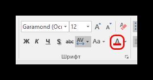 Кнопка для изменения цвета текста в PowerPoint
