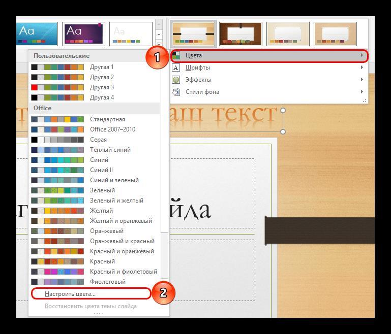 Открытие редактирования вариантов цвета в PowerPoint