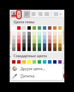 Подробная панель редактирования цвета текста в PowerPoint
