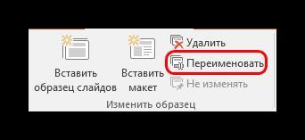 Изменение названия шаблона в PowerPoint