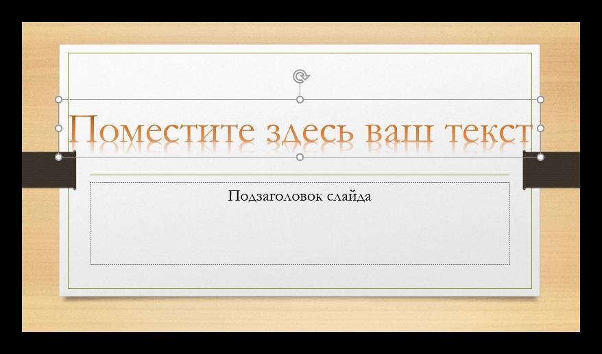 Текст WordArt в PowerPoint