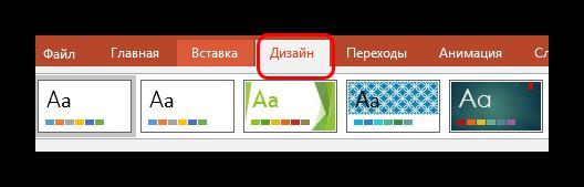 Вкладка Дизайн в PowerPoint