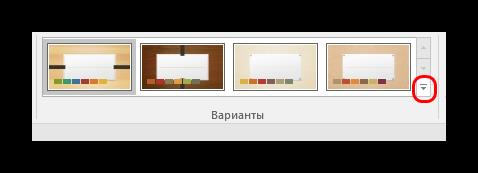 Кнопка тонкой настройки вариантов в PowerPoint
