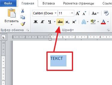 кнопка с зачеркнутыми буквами