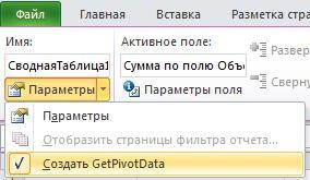 Создать GetPivotData